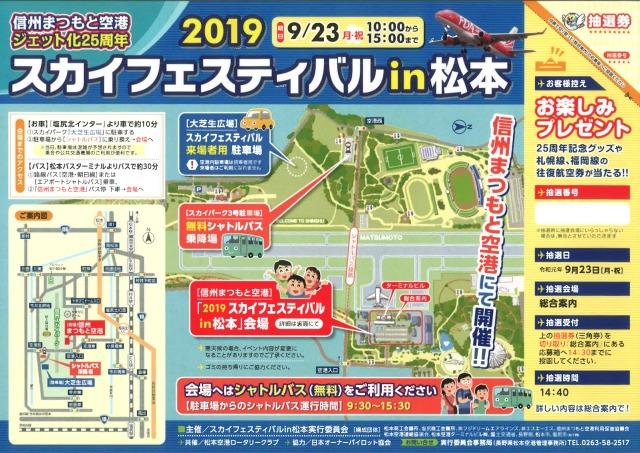 ニュース画像 1枚目:2019スカイフェスティバル in 松本
