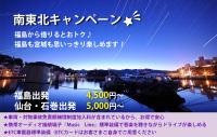 ニュース画像:アイベックスエアラインズ、ニッポンレンタカー特別価格キャンペーン