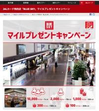 ニュース画像:JALカード、「BLUE SKY」利用で最大1万マイルプレゼント