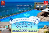 ニュース画像:JALカード、「ベッセルホテルカンパーナ沖縄」利用でマイルプレゼント