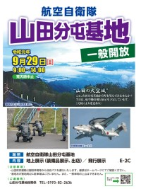 ニュース画像:山田分屯基地、9月29日に基地一般開放 E-2Cが飛行展示