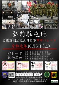 ニュース画像:弘前駐屯地、10月5日に「自衛隊創立記念日行事 市中パレード」