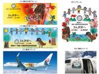 ニュース画像:JTA・RAC、特別塗装機「世界自然遺産号」を運航開始