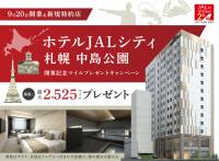 ニュース画像:JALカード、「ホテルJALシティ札幌 中島公園」利用でマイル当たる