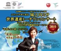 ニュース画像:羽田国際線ターミナル、9月7日に「世界遺産トーチランコンサート」