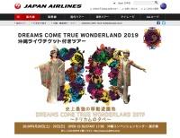 ニュース画像:JALパック、ドリカムの沖縄ライブチケット付きツアーを9月3日発売