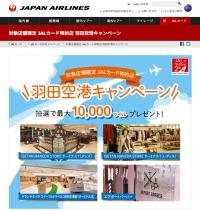 ニュース画像:JALカード、羽田特約店の利用で最大1万マイルプレゼント10月末まで