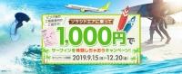 ニュース画像:ソラシドエア、宮崎開催のサーフィン大会 記念キャンペーンを展開