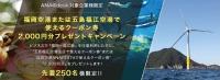 ニュース画像:オリエンタルエアブリッジ、福岡/五島福江線の利用促進でクーポン配布