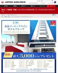 ニュース画像:JALカード、京急EXイン利用で最大3,000マイルプレゼント