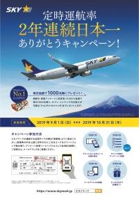 ニュース画像:スカイマーク、定時運航率2年連続日本一ありがとうキャンペーン開催