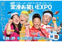ニュース画像:セントレアなど、9月末に「常滑お笑いEXPO in 知多半島」開催