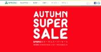 ニュース画像:春秋航空、過去最大級オータムスーパーセール 国内線は2,737円から