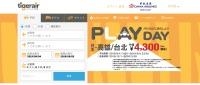 ニュース画像:タイガーエア台湾、早割タイムセール開催 台湾行き4,300円から