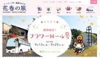 ニュース画像:花巻空港周辺をめぐる無料シャトルバス、9月13日から期間限定で運行