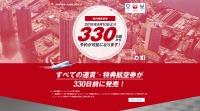 ニュース画像:JAL、東京2020オリンピック観戦チケットが当たるキャンペーン