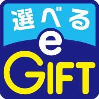 ニュース画像:全日空商事、「選べるe-GIFT」個人向けサービス開始でキャンペーン