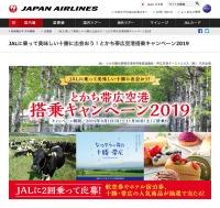 ニュース画像:JAL、羽田/帯広線で搭乗キャンペーン 往復航空券や宿泊券など当たる