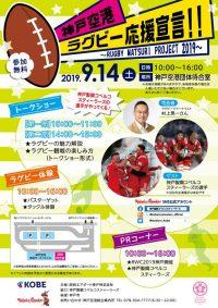 ニュース画像:神戸空港、9月14日にラグビーイベント トップリーグの選手も登場