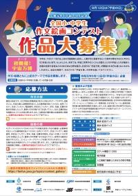 ニュース画像:JAXAなど、「宇宙の日」記念行事で作文絵画コンテスト作品を募集