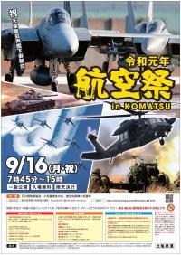 ニュース画像 1枚目:小松基地 航空祭