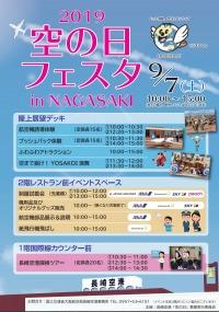 ニュース画像:長崎空港、空の日フェスタの臨時駐車場は花文字山