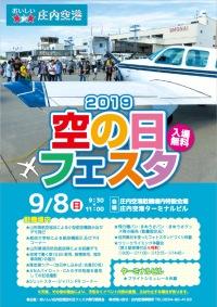 ニュース画像:庄内空港空の日フェスタ、ANA発着便の間に駐機場で開催 9月8日