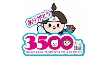 ニュース画像:岡山空港の国際線利用者アンケート、日本人・外国人とも約7割が満足