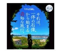 ニュース画像:ANAセールス、羽田発「旅謎in米子 2・3日間」ツアーを販売