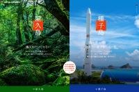 ニュース画像:JAL、屋久島・種子島のホテル宿泊券がセットで当たるキャンペーン