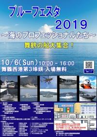 ニュース画像:第八管区海上保安本部、10月6日に舞鶴港でブルーフェスタ2019