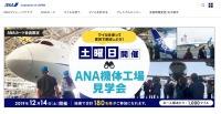 ニュース画像:ANAカード、12月14日に会員限定の機体工場見学 参加者を募集