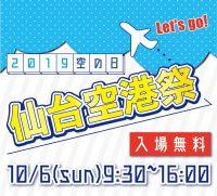 ニュース画像:仙台空港、10月6日に早朝ランウェイウォークを開催 参加者を募集