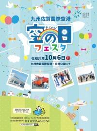 ニュース画像:佐賀空港、10月6日に「空の日フェスタ」 航空機見送りなどで事前募集