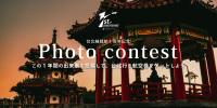 ニュース画像:スターフライヤー、台北線就航1周年記念でフォトコンテスト 作品募集