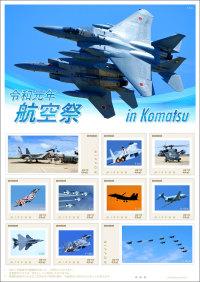 ニュース画像 1枚目:オリジナル フレーム切手セット「令和元年 航空祭 in Komatsu」