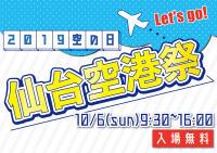 ニュース画像:アイベックス、仙台空港祭で駐機エリアで機体見学イベント 参加者を募集