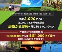 ニュース画像:JALどこかにマイル、函館・札幌行きで奥尻線が往復1,000マイルに