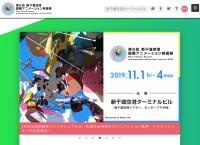 ニュース画像 1枚目:第6回 新千歳空港国際アニメーション映画祭