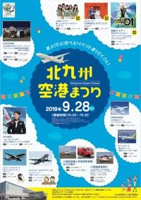 ニュース画像:北九州空港、9月28日に空の日イベント「北九州空港まつり」