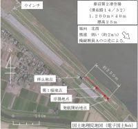 運輸安全委員会、2018年の滑空機のハードランディングで調査報告の画像