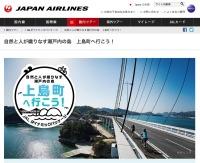 ニュース画像 1枚目:自然と人が織りなす瀬戸内の島 上島町へ行こう!