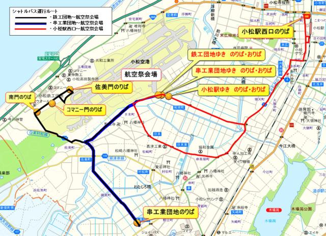ニュース画像 1枚目:2019小松基地航空祭 シャトルバス運行路線