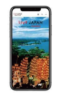 ニュース画像 1枚目:LIVE JAPAN PERFECT GUIDE TOKYO