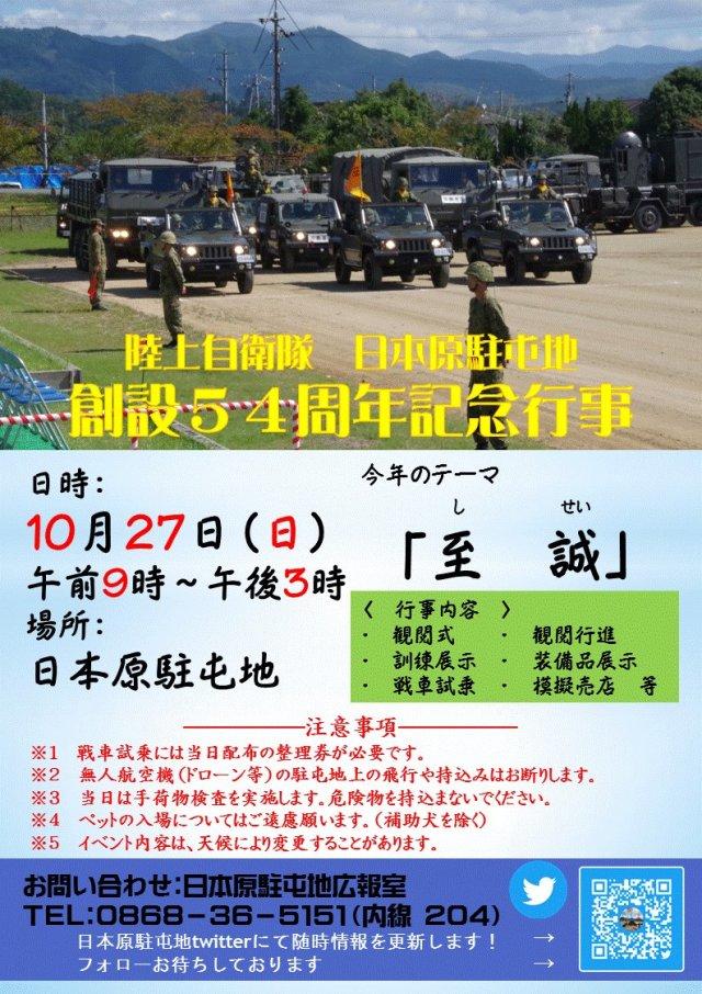 ニュース画像 1枚目:日本原駐屯地 創設54周年記念行事