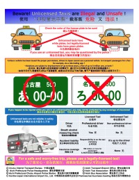 ニュース画像:中部運輸局、9月20日に「白タク」排除の啓発活動をセントレアで実施