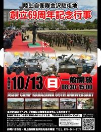 ニュース画像 1枚目:金沢駐屯地 創立69周年記念行事