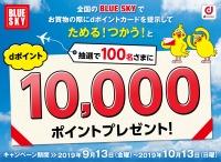 ニュース画像:dポイントカード利用で1万ポイントが当たる、全国のBLUE SKYで