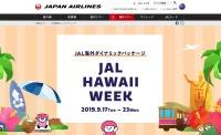 ニュース画像:JALパック、9月17日から7日間限定でハワイ行きツアーが1万円割引