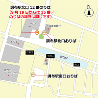 ニュース画像:東京空港交通、9月19日から調布駅北口のリムジンバスのりば番号を変更